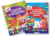 Справочники для начальной школы и дошкольного обучения