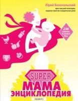 Super мама Энциклопедия Белопольский 16+