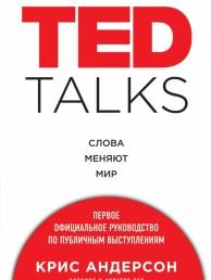 TED TALKS Слова меняют мир Книга Андерсон Крис 16+