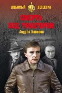 Смерть под трактором Книга Кивинов 16+