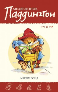Медвежонок Паддингтон тут и там Книга Бонд Майкл 0+