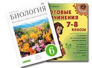 Учебная литература 5-11 класс