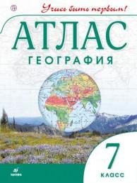 Атлас География 7 Класс Учись быть первым Курбский