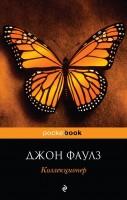 Коллекционер Книга Фаулз Джон 16+
