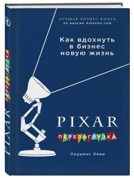 PIXAR Перезагрузка Гениальная книга по антикризисному управлению Книга Леви Лоуренс 12+
