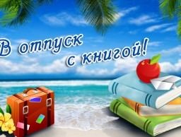 В отпуск с книгой