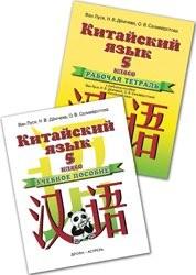 УМК «Китайский язык как второй иностранный»