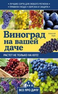 Виноград на вашей даче Растет не только на юге Книга Райт 12+