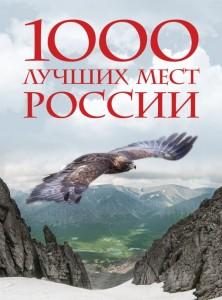 1000 лучших мест России которые нужно увидеть за свою жизнь Книга Коробкина Т 0+