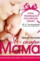 Я скоро мама Книга Чеснова Ирина 16+