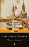 Малиновый пеликан Книга Войнович Владимир 16+