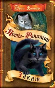 Закат Коты Воители Книга Хантер Эрин 6+