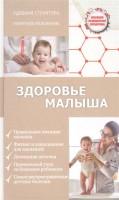 Здоровье малыша Книга Максимович 16+