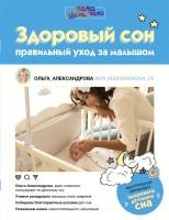 Здоровый сон Правильный уход за малышом Книга Александрова Ольга 12+