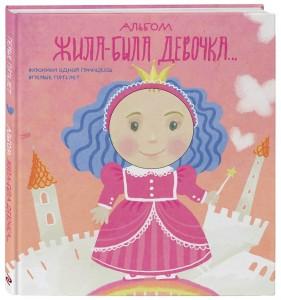 Альбом Жила была девочка Хроники одной принцессы Первые 5 лет 12+