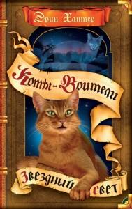 Звездный свет Коты воители Книга Хантер Эрин 6+