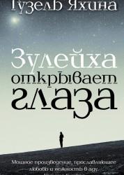 Зулейха открывает глаза Книга Яхина Гузель 16+