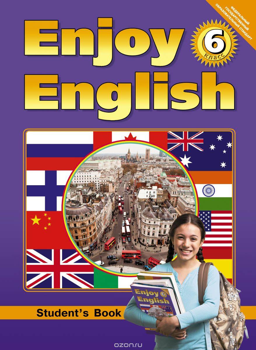 Enjoy english 6 класс. Биболетова -.