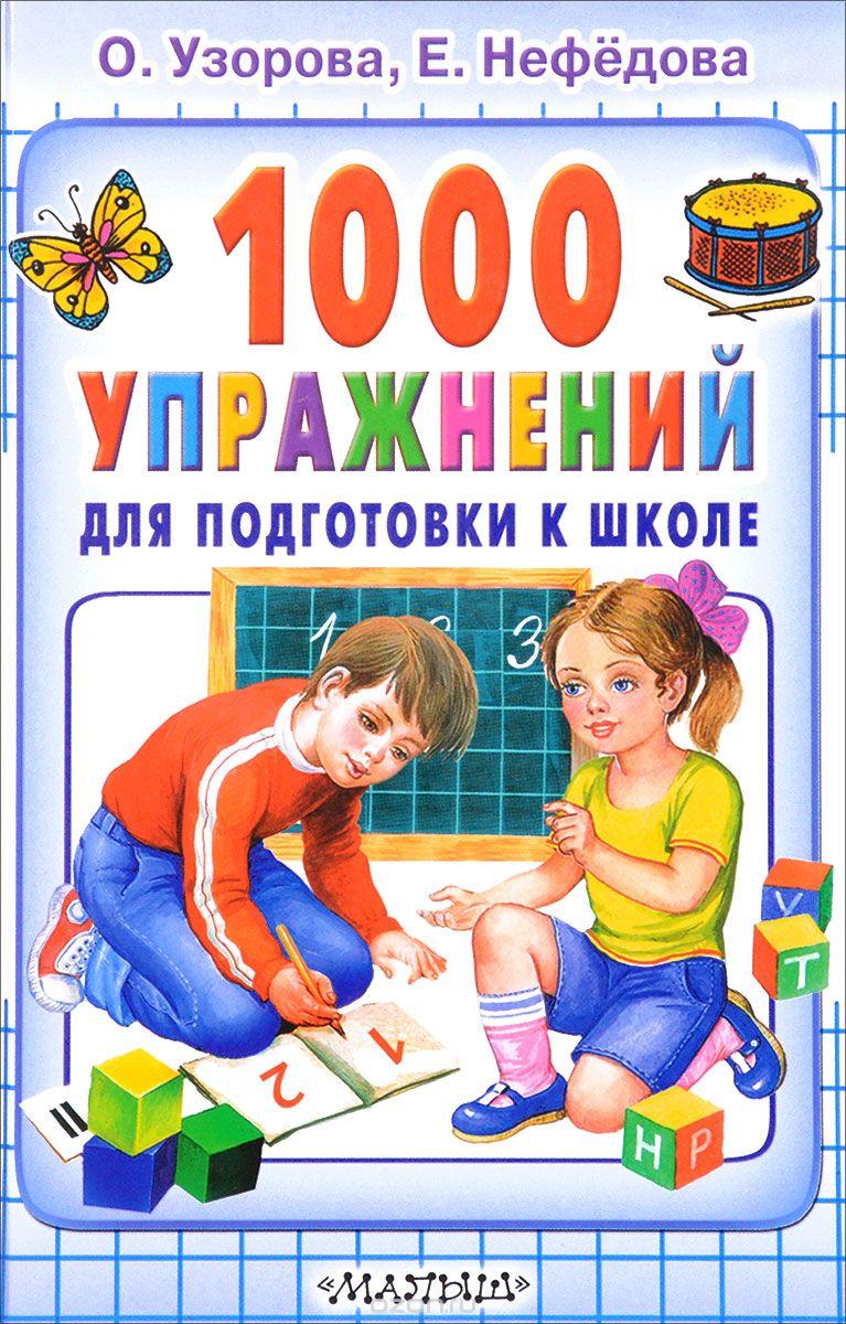 1000 УПРАЖНЕНИЙ ДЛЯ ПОДГОТОВКИ К ШКОЛЕ НЕФЕДОВА УЗОРОВА СКАЧАТЬ БЕСПЛАТНО