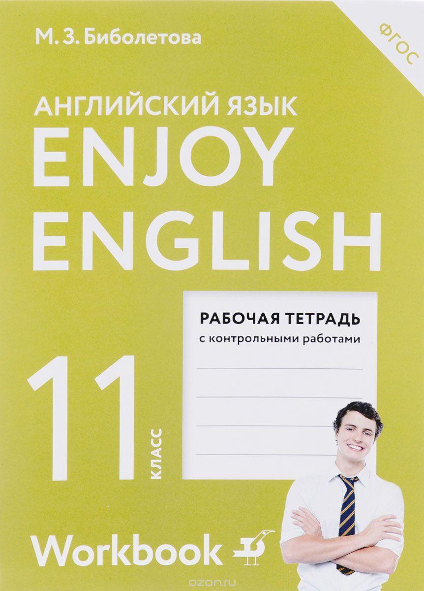 Английский биболетова 11 класс учебник онлайн читать.