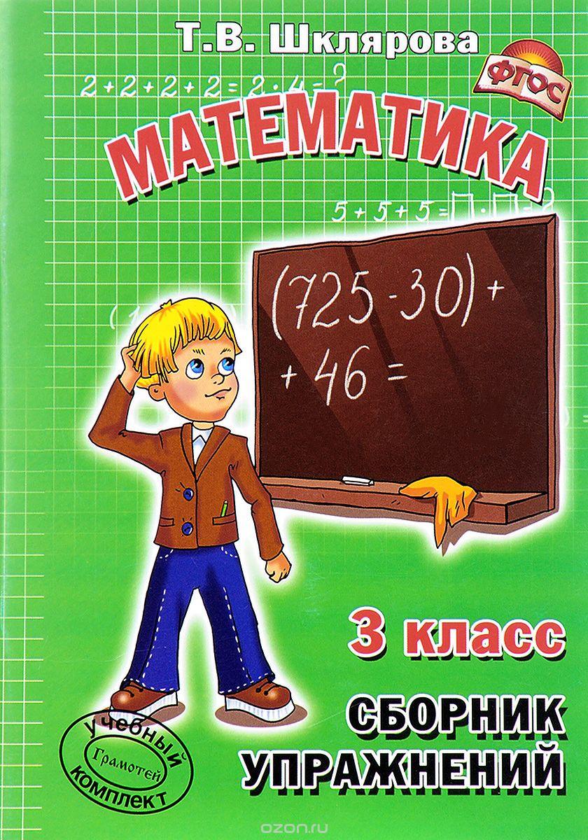 Решебник По Математике 4 Класс Т.в.шклярова