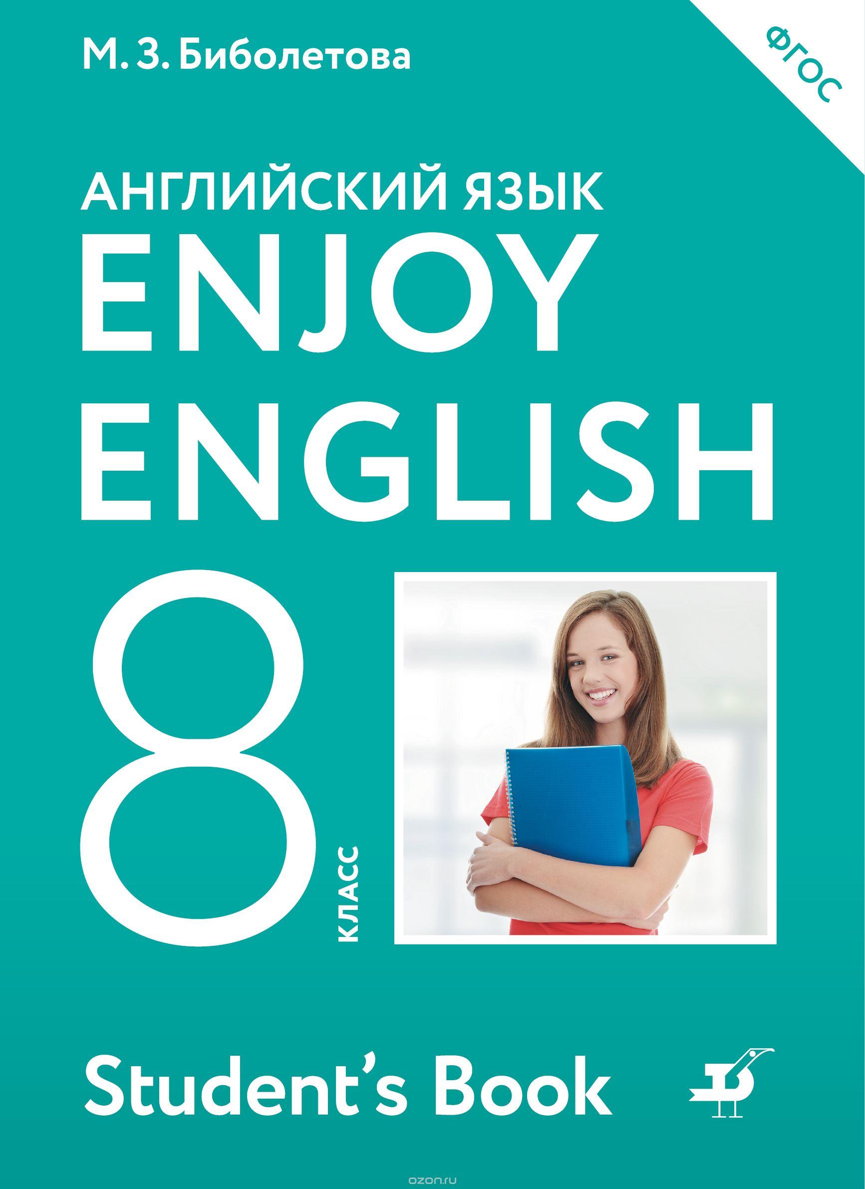 Enjoy english 8 класс.